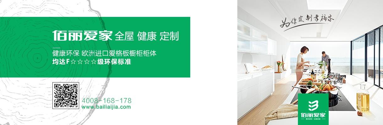 日本环保等级 健康家居生活