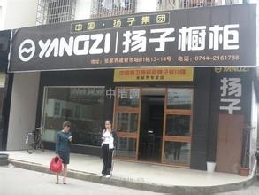 扬子橱柜加盟经销商
