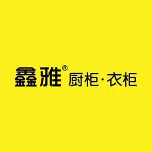 鑫雅橱柜·衣柜招商加盟