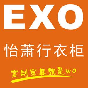 EXO怡萧行衣柜招商加盟