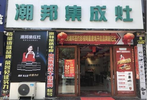 加盟喜讯:潮邦集成灶成功入驻广西北海